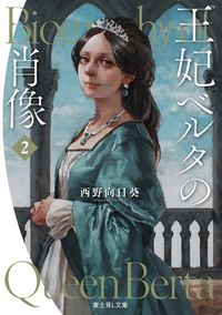 王妃ベルタの肖像 2