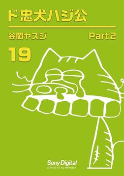 谷岡ヤスジ全集19 ド忠犬ハジ公2-電子書籍