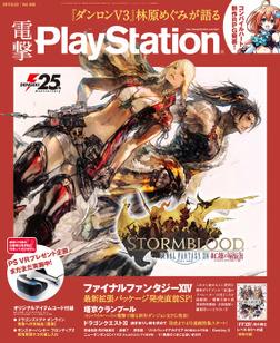 電撃PlayStation Vol.640 【プロダクトコード付き】-電子書籍