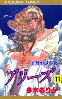 アリーズ 11 王者の星座宮-電子書籍