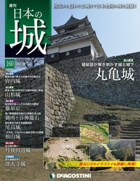 日本の城 改訂版 第160号