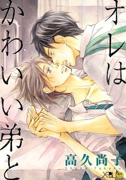 オレはかわいい弟と【電子限定・18禁】-電子書籍