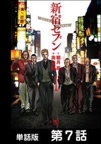 新宿セブン【単話版】 第7話