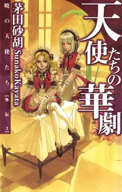天使たちの華劇 暁の天使たち外伝2-電子書籍