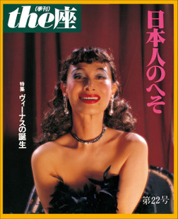 the座 22号 日本人のへそ(1992)-電子書籍