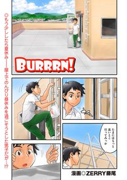 Burrrn!-電子書籍