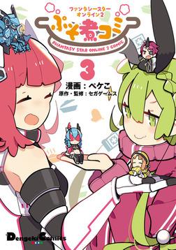 ファンタシースターオンライン2 ぷそ煮コミ3-電子書籍