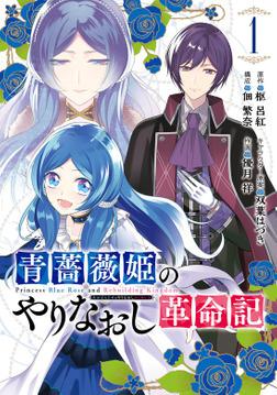 青薔薇姫のやりなおし革命記 1巻-電子書籍