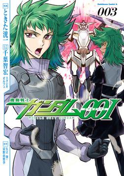 機動戦士ガンダム00I(3)-電子書籍