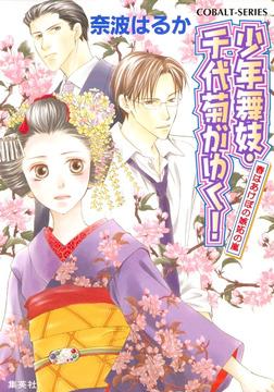 少年舞妓・千代菊がゆく!18 春はあけぼの嫉妬の嵐-電子書籍