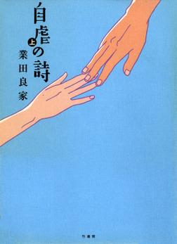 自虐の詩 上-電子書籍