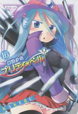 魔法少女プリティ☆ベル 16巻-電子書籍