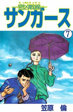 ―密凶戦線―サンガース 7-電子書籍