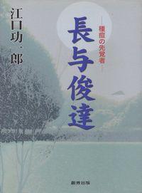 長与俊達(創芸出版)