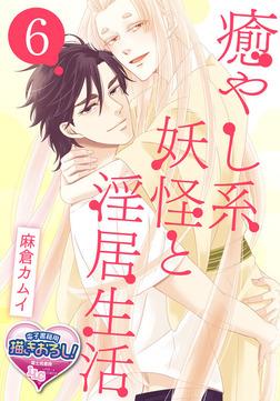 癒やし系妖怪と淫居生活6-電子書籍