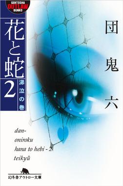 花と蛇2 涕泣の巻-電子書籍