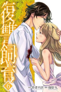 復讐飼育 ~少女ペット 2nd~ (6)-電子書籍
