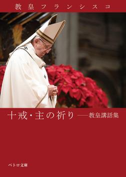 十戒・主の祈り-電子書籍