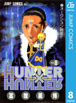 HUNTER×HUNTER モノクロ版 8-電子書籍
