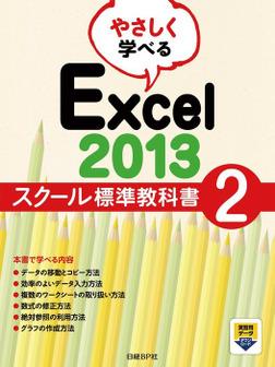 やさしく学べる Excel 2013 スクール標準教科書 2-電子書籍