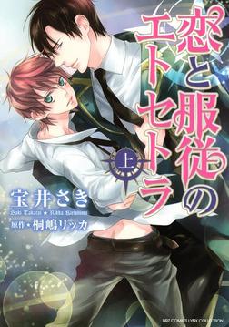 恋と服従のエトセトラ 上-電子書籍