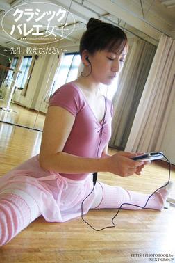 「クラシックバレエ女子」 ~先生、教えてください~ デジタル写真集-電子書籍
