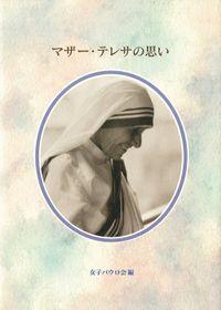 マザー・テレサの思い
