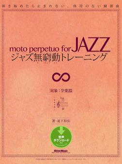 ジャズ無窮動トレーニング 弾き始めたら止まれない、休符のない練習曲-電子書籍