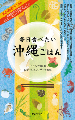 毎日食べたい沖縄ごはん-電子書籍