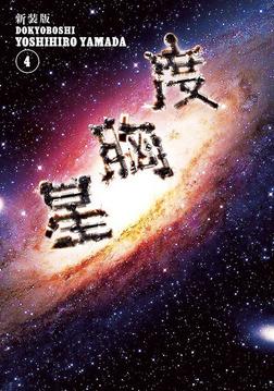新装版 度胸星(4)-電子書籍