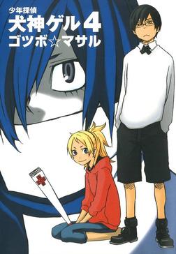 少年探偵 犬神ゲル 4巻-電子書籍