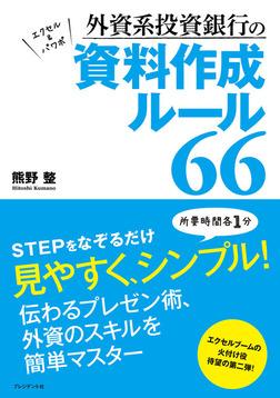 外資系投資銀行の資料作成ルール66-電子書籍