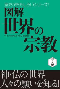 図解 世界の宗教-電子書籍