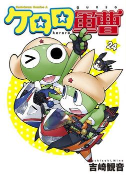 ケロロ軍曹(24)-電子書籍