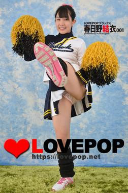 LOVEPOP デラックス 春日野結衣 001-電子書籍