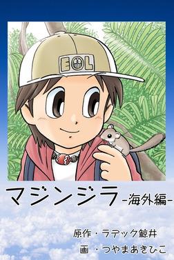 マジンジラ 海外編-電子書籍