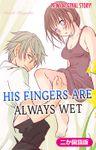 【二か国語版】Love Silky 彼の指はいつも濡れてる