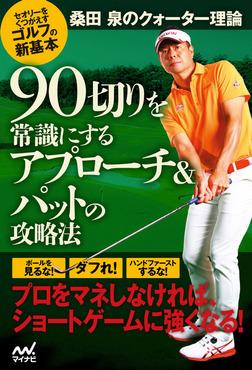 桑田 泉のクォーター理論 90切りを常識にするアプローチ&パットの攻略法-電子書籍