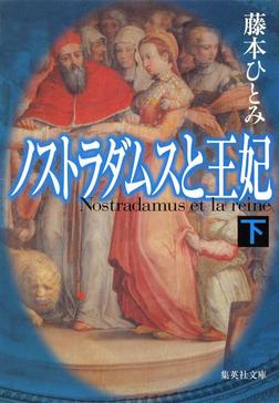 ノストラダムスと王妃 下-電子書籍