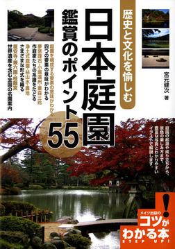 日本庭園鑑賞のポイント55 : 歴史と文化を愉しむ-電子書籍