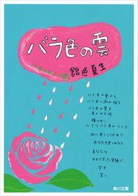 バラ色の雲 つれづれノート(6)