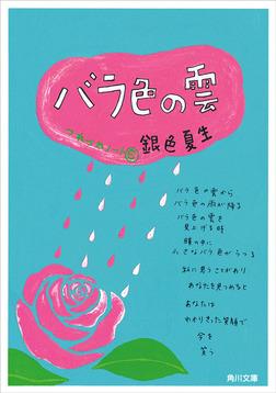 バラ色の雲 つれづれノート(6)-電子書籍