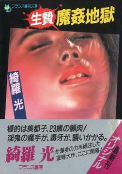 生贄・魔姦地獄-電子書籍