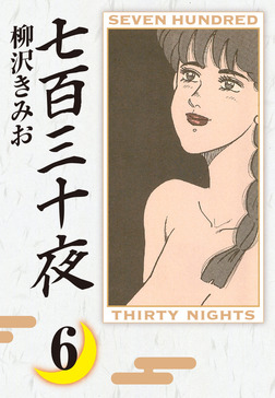 七百三十夜(6)-電子書籍