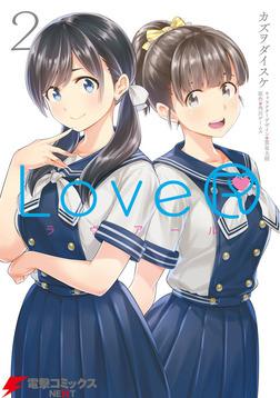 LoveR 2【プロダクトコード付き】-電子書籍