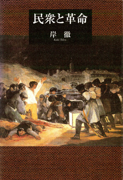 民衆と革命-電子書籍