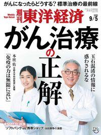 週刊東洋経済 2020年9月5日号