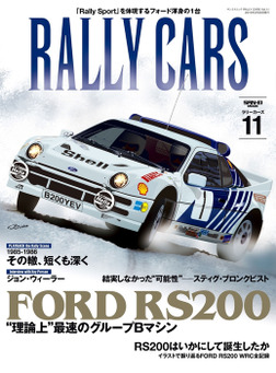 RALLY CARS Vol.11-電子書籍