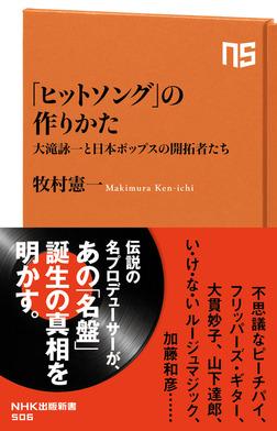 「ヒットソング」の作りかた 大滝詠一と日本ポップスの開拓者たち-電子書籍