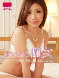 おもてなし痴女 Vol.3 神尾舞